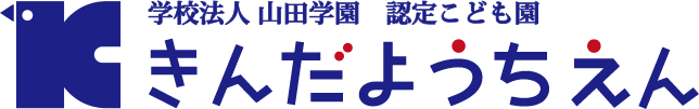 金田幼稚園アルバム